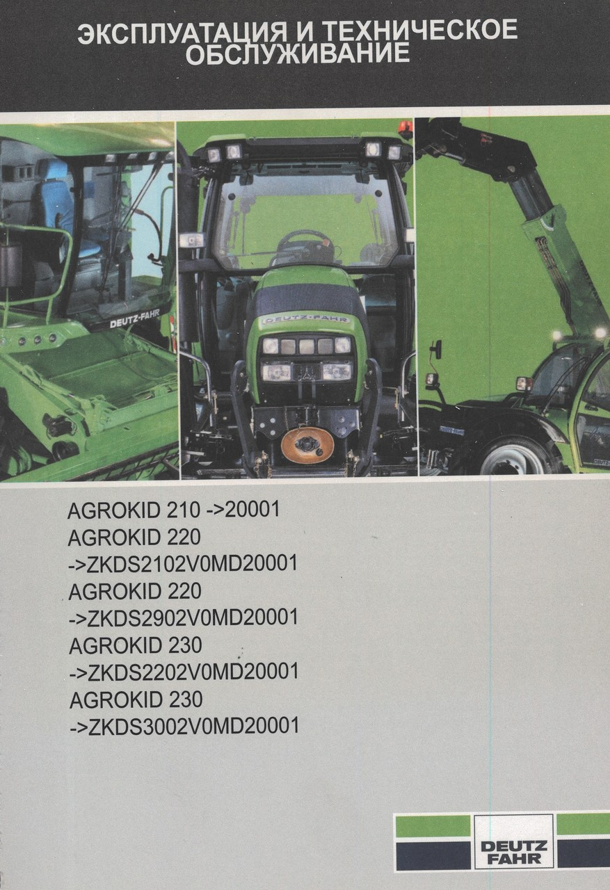 AGROKID 210 ->20001 - AGROKID 220 ->ZKDS2102V0MD20001 - AGROKID 220 ->ZKDS2902V0MD20001 - AGROKID 230 ->ZKDS2202V0MD20001 - AGROKID 230 ->ZKDS3002V0MD20001 - Эксплуатация и техническое обслуживание