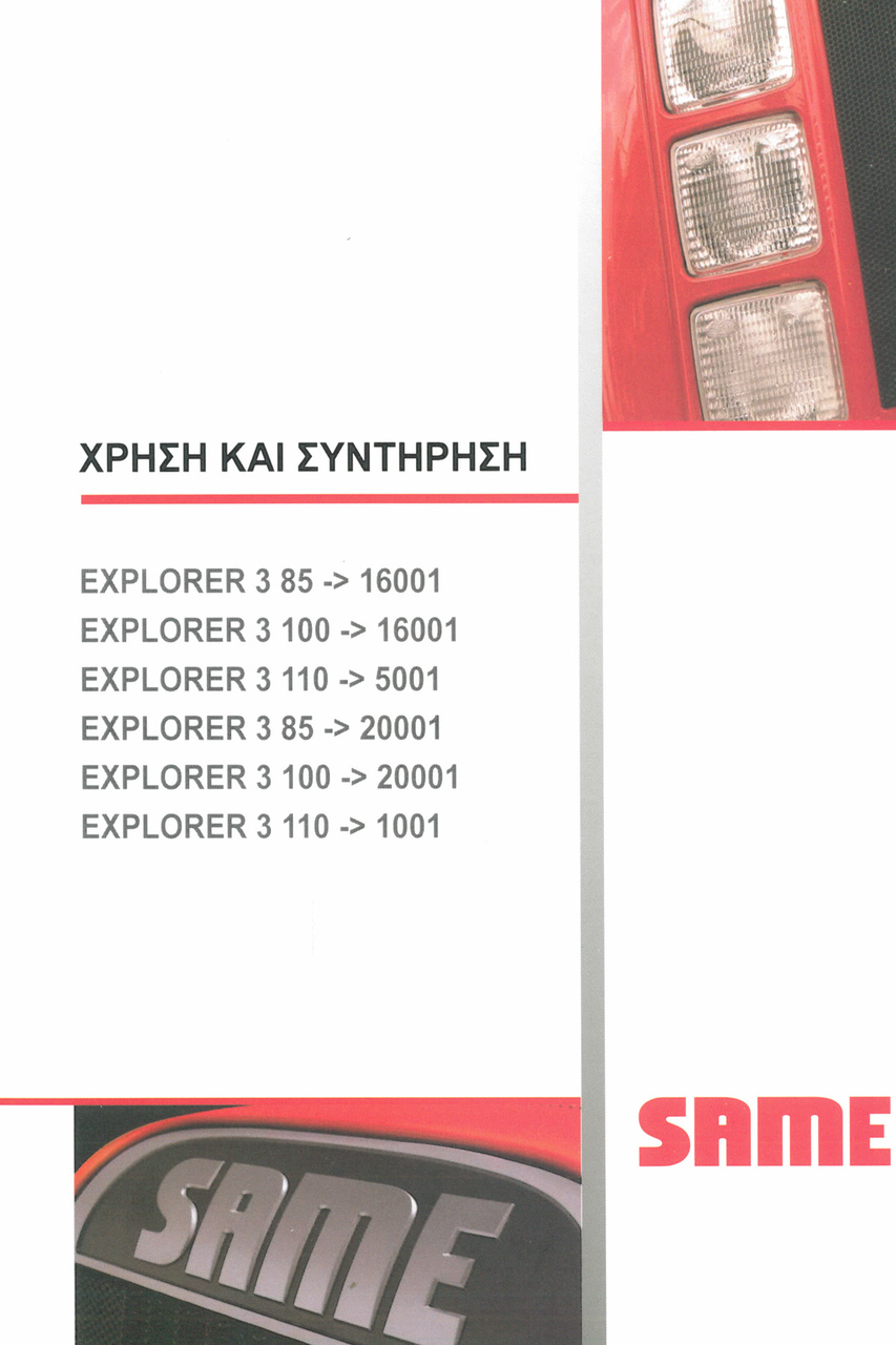 EXPLORER 3 85 ->16001 - EXPLORER 3 100 ->16001 - EXPLORER 3 110 ->5001 - EXPLORER 3 85 ->20001 - EXPLORER 3 100 ->20001 - EXPLORER 3 110 ->1001 - XPHΣH KAI ΣYNTHPHΣH