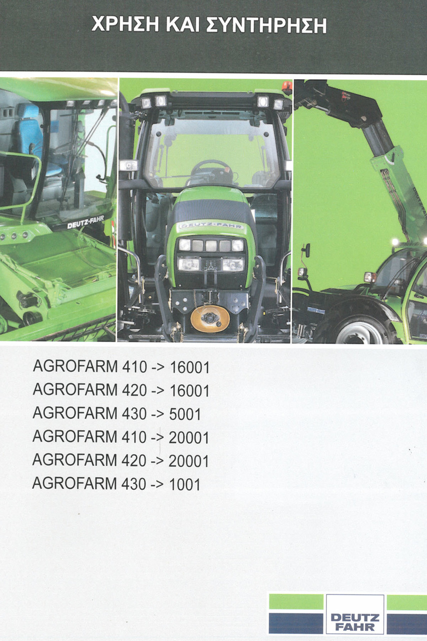 AGROFARM 410 ->16001 - AGROFARM 420 ->16001 - AGROFARM 430 ->5001 - AGROFARM 410 ->20001 - AGROFARM 420 ->20001 - AGROFARM 430 ->1001 - XPHΣH KAI ΣYNTHPHΣH
