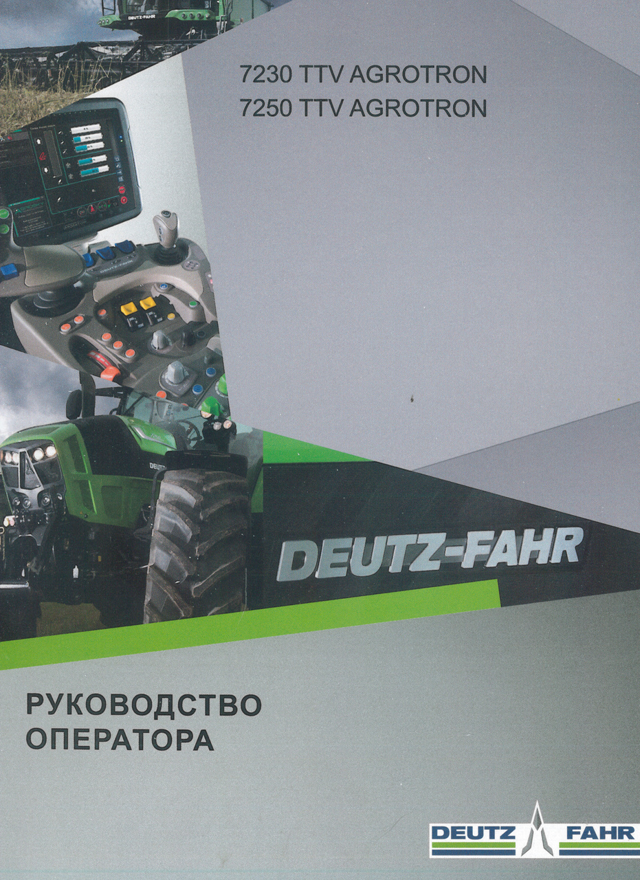 7230 TTV AGROTRON - 7250 TTV AGROTRON - Руководство оператора